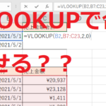 VLOOKUPで合計出せる?